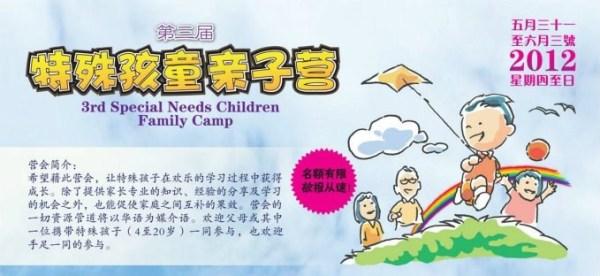 2012 Special Needs Children Family Camp 第三届特殊孩童親子營!