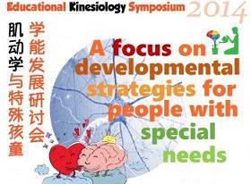 Educational Kinesiology Symposium 2014 (28 March) 肌动学与特殊孩童学能发展研讨会